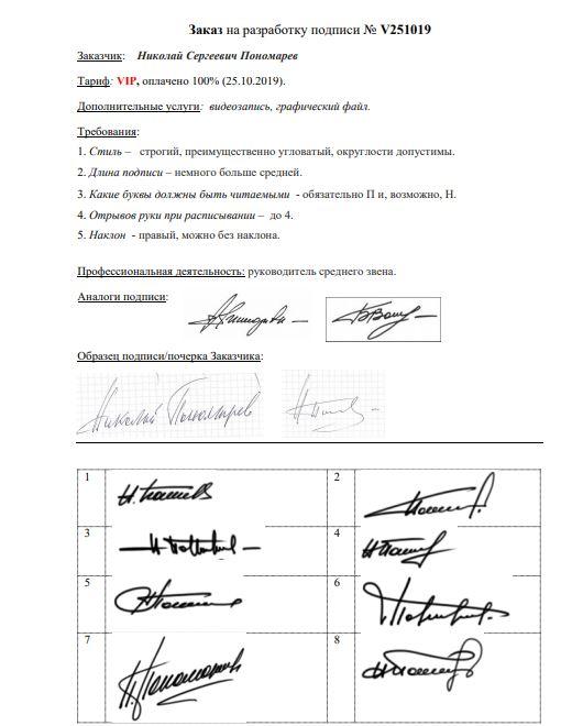 Разработка личной подписи онлайн Курск